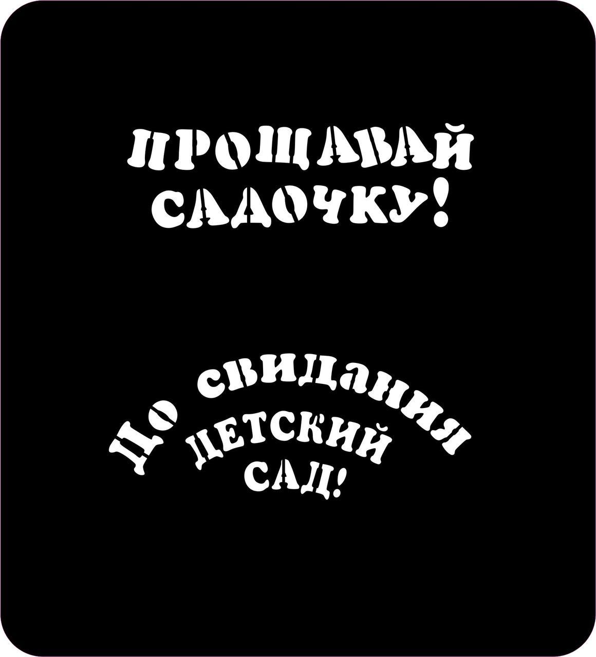 Трафарет Надписи детский сад №2