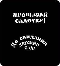Трафарет Написи дитячий садок №2