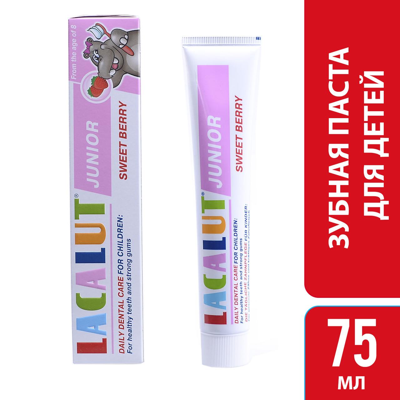 Лакалут детская зубная паста Сладкая Ягода 75 мл, 1 шт.