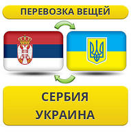 Перевозка Вещей из Сербии в Украину!