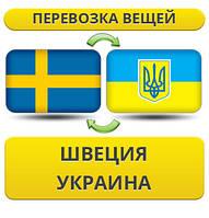 Перевозка Вещей из Швеции в Украину!