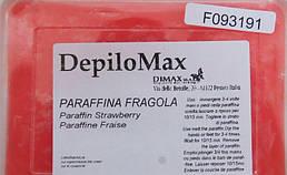 Пapaфин Strwaberry DimaxWax Клубника 500 гр
