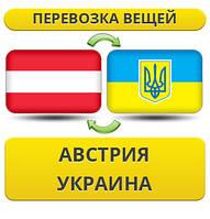 Перевозка Вещей из Австрии в Украину!