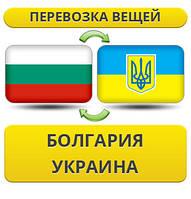 Перевозка Вещей из Болгарии в Украину!