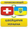 Перевозка Вещей из Швейцарии в Украину!
