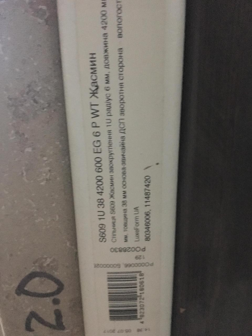 Столешница Кухонная 990х600х38 мм
