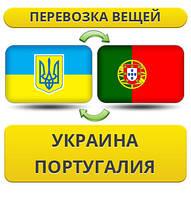 Перевозка Вещей из Украины в Португалию!