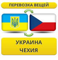 Перевозка Вещей из Украины в Чехию!