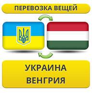 Перевозка Вещей из Украины в Венгрию!