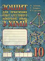 Хімія. 10 клас. Зошит для практичних робіт і тестового контролю знань