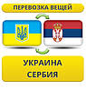 Перевозка Вещей из Украины в Сербию!
