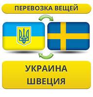 Перевозка Вещей из Украины в Швецию!