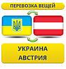 Перевозка Вещей из Украины в Австрию!