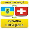 Перевозка Вещей из Украины в Швейцарию!