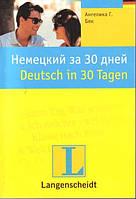 """Немецкий за 30 дней"" Ангелика Г.Бек. Компакт-курс с аудио-CD"