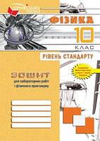 Зошит з фізики для лабораторних робіт та фізичного практикуму. Рівень стандарту: Навчальний посібник для 10 кл