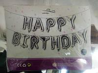 Шарик Happy Birthday серебро 16 дюймов