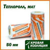 Теплоролл мат, толщина: 50 мм