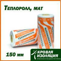 Теплоролл мат, толщина: 150 мм