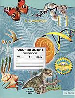 Зошит з біології учня 11 класу. 2015-16