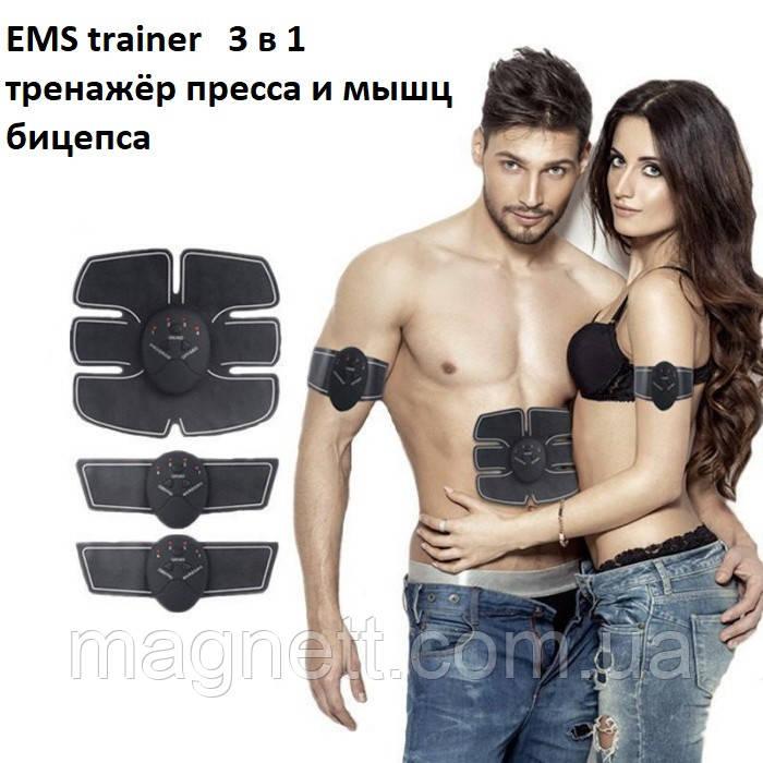Скульптор тела EMS Trainer PRO 3 в 1 тренажер,миостимулятор