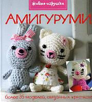 """""""Амигуруми"""" Ники Тренч"""