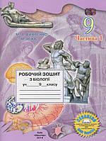 Біологія Робочий зошит 9 клас Вихренко (в 2-ох частинах)