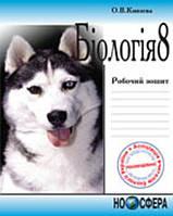 Робочий зошит з біології 8 клас, О.В. Князева.
