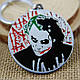 Брелок  Джокер Joker Тёмный рыцарь JK10.100, фото 2