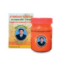 Оранжевый тайский бальзам-мазь от восспалений мышц