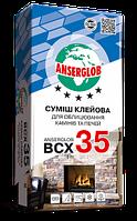 Смесь клеевая для каминов и печей Anserglob BCX 35