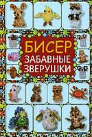 "Книга ""Бисер. Забавные зверушки"" Татьянина Т. И."