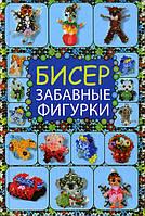 """Книга """"Бисер. Забавные фигурки"""" Татьянина Т. И."""
