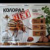 Колорад НЕТ инсектицид + эко гумат
