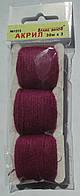 Акрил для вышивки: перламутрово - рубиновый
