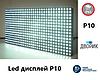 Дисплей модуль Led P10 16х32 IP65 БЕЛЫЙ DIP для бегущих строк
