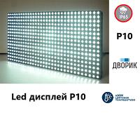 Дисплей модуль Led P10 16х32 IP65 БЕЛЫЙ DIP для бегущих строк, фото 1