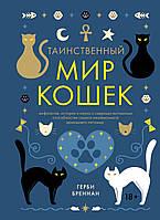 Таинственный мир кошек: Мифология, история и наука осверхъестественных...Герби Бреннан.