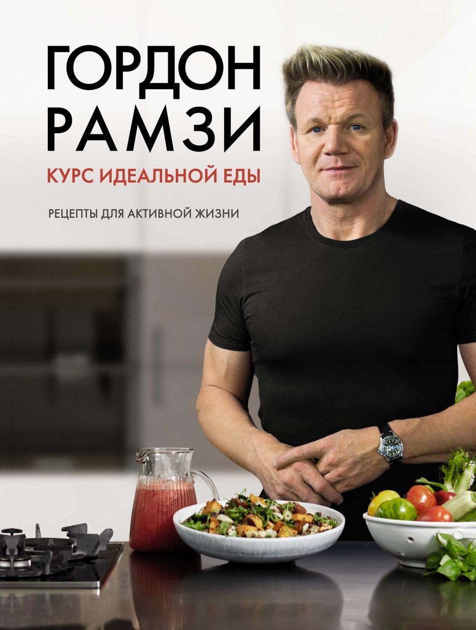Курс идеальной еды. Рецепты для активной жизни. Гордон Рамзи.