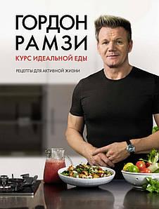 Курс ідеальної їжі. Рецепти для активного життя. Гордон Рамзі.