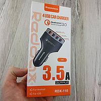 Автомобильное зарядное устройство Reddax RDX-110 АЗУ 4USB в прикуриватель Quick Charge для Android и IOS