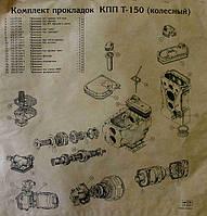 К/т прокладок КПП Т-150К