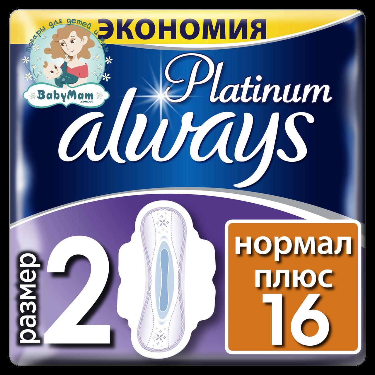 Гигиенические прокладки Always Ultra Platinum Collection Normal Plus (Размер 2), 16шт