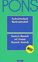 PONS Fachwörterbuch Marktwirtschaft. Русско-немецкий / немецко-русский словарь
