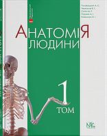 Головацький А. С. Черкасов В. Г. Анатомія людини. Т.1. 7-ме вид. 2018р