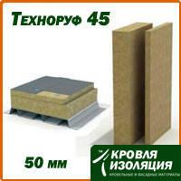 Утеплитель Техноруф 45; 50 мм