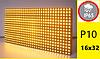 LED дисплей P10 16X32 модуль ЖОВТИЙ для вуличного застосування