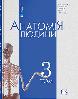 Головацький А. С. Черкасов В. Г. Анатомія людини. Том 3, 6-те видання 2019р