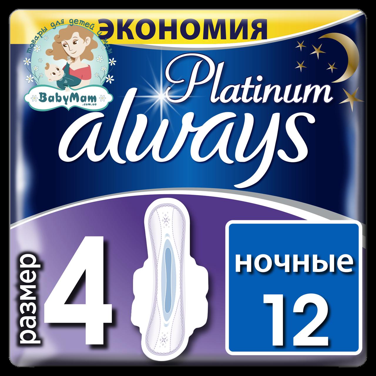 Гигиенические прокладки Always Ultra Platinum Collection Ultra Night (Размер 4), 12шт