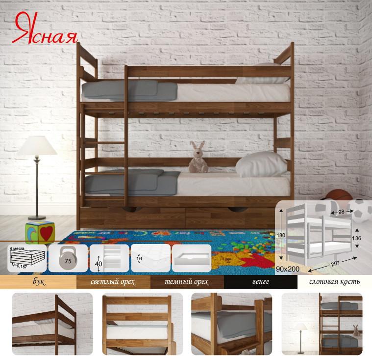 Кровать двухъярусная Ясная 800*1900